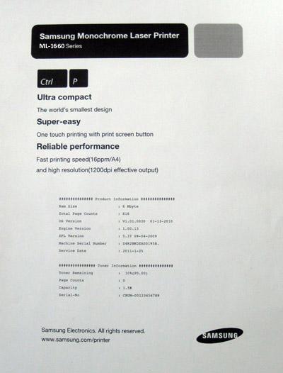 Скачать прошивку для принтера samsung ml 1665