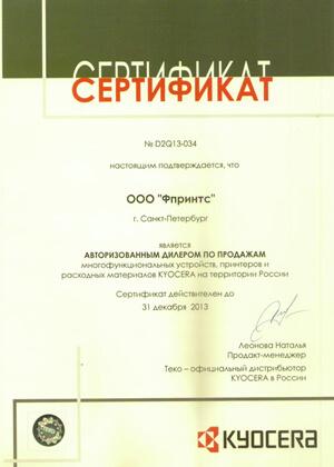 sertifikat-10